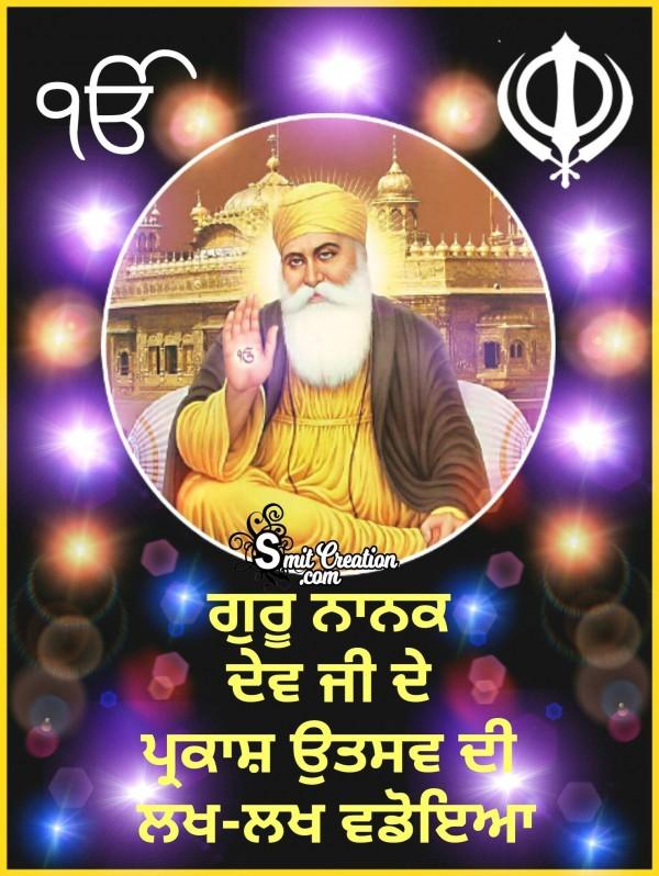 Guru Nanak Dev Ji de Parkash Utsav di Lakh-Lakh Vdhayi