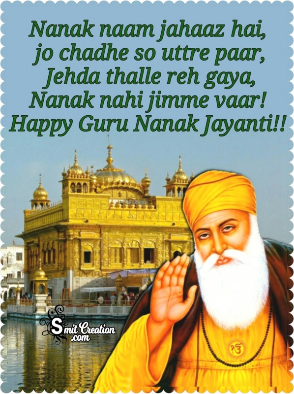 Happy Guru Nanak Jayanti Wishes, Blessings, Messages Images