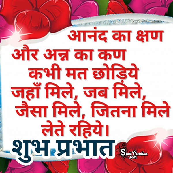 Shubh Prabhat Aanand Suvichar