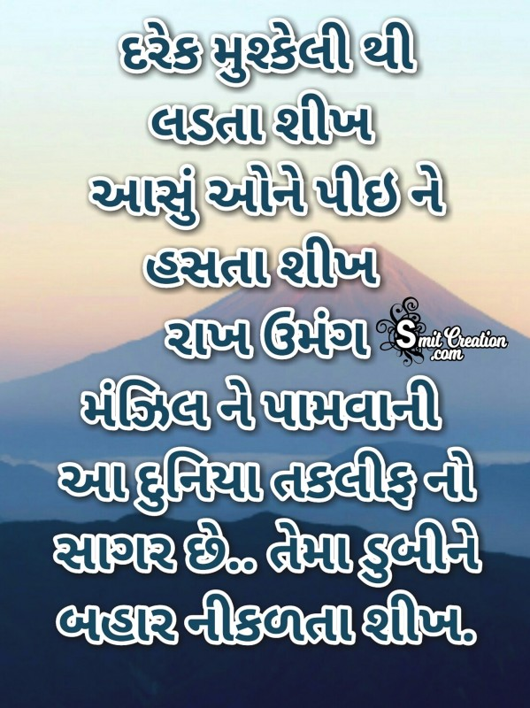 Darek Mushkelithi Ladta Shikh