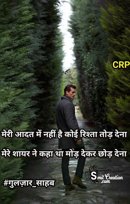 Meri Aadat Me Nahi Hai Koi Rishta Tod Dena