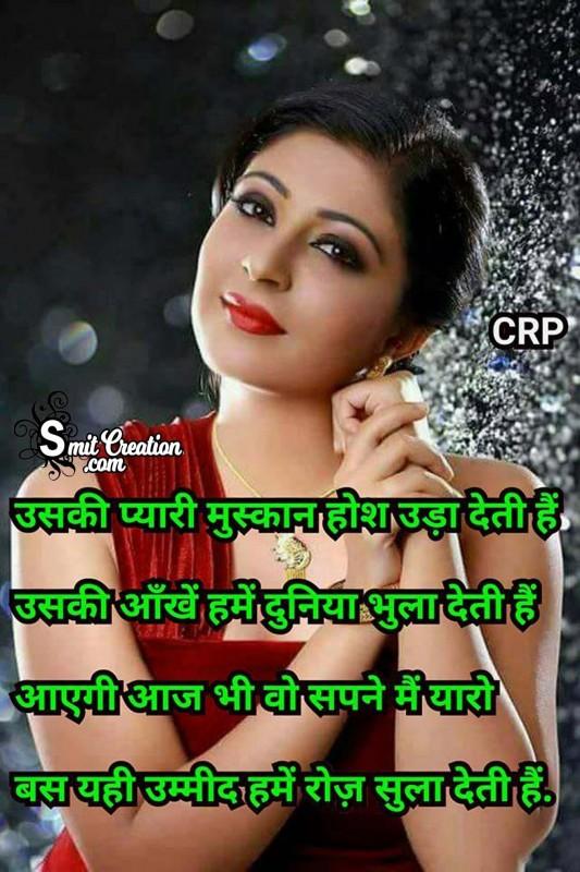 Uski Pyari Si Muskan Hosh Uda Deti Hai