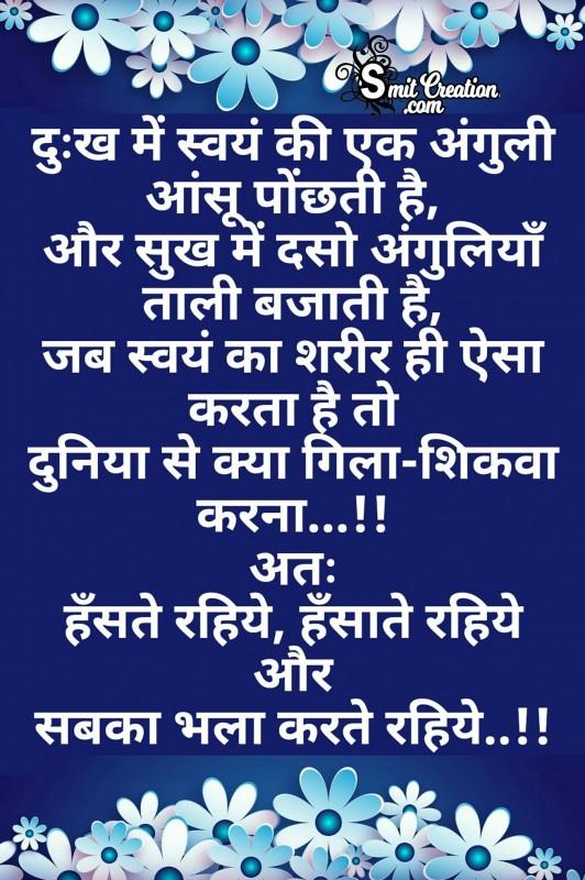 Dukh Me Swayam Ki Ek Angugli Aansu Pochhti Hai