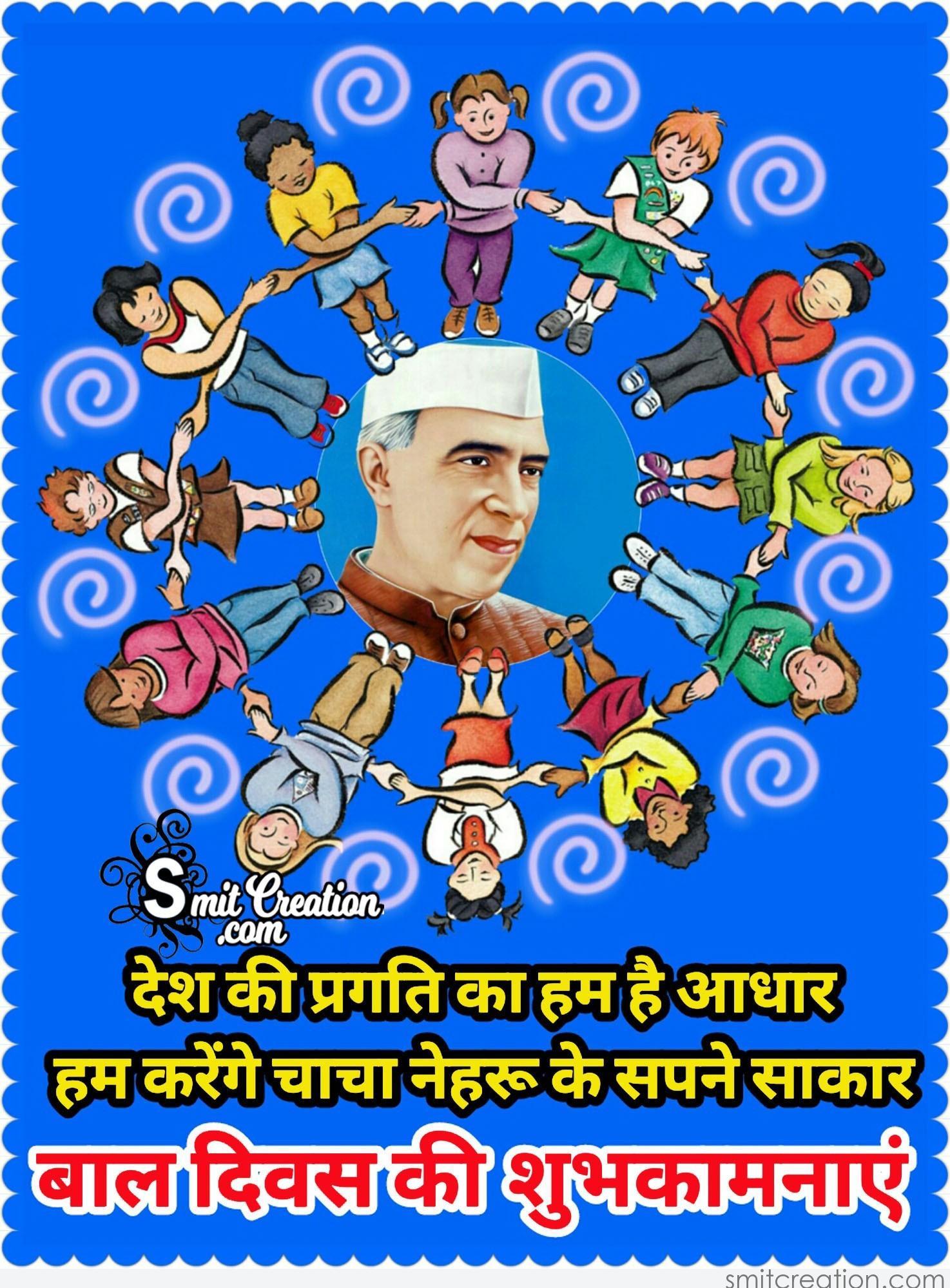 bal diwas hindi mein Hindi diwas in india हर वर्ष 14 सितंबर को देश में हिन्दी दिवस मनाया जाता है यह.