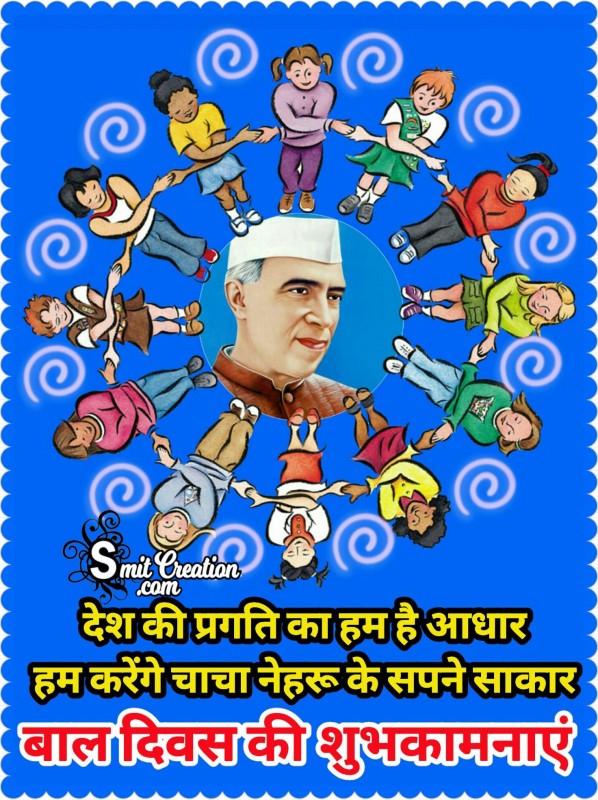 Bal Diwas Ki Shubhkamnaye