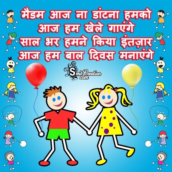 Aaj Hum Bal Diwas Manayenge