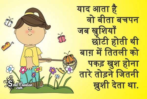 Yaad Aata Hai Wo Bita Bachpan