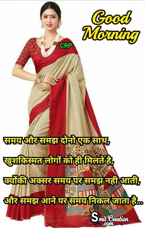 Good Morning – Samay Aur Samaz Ek Sath