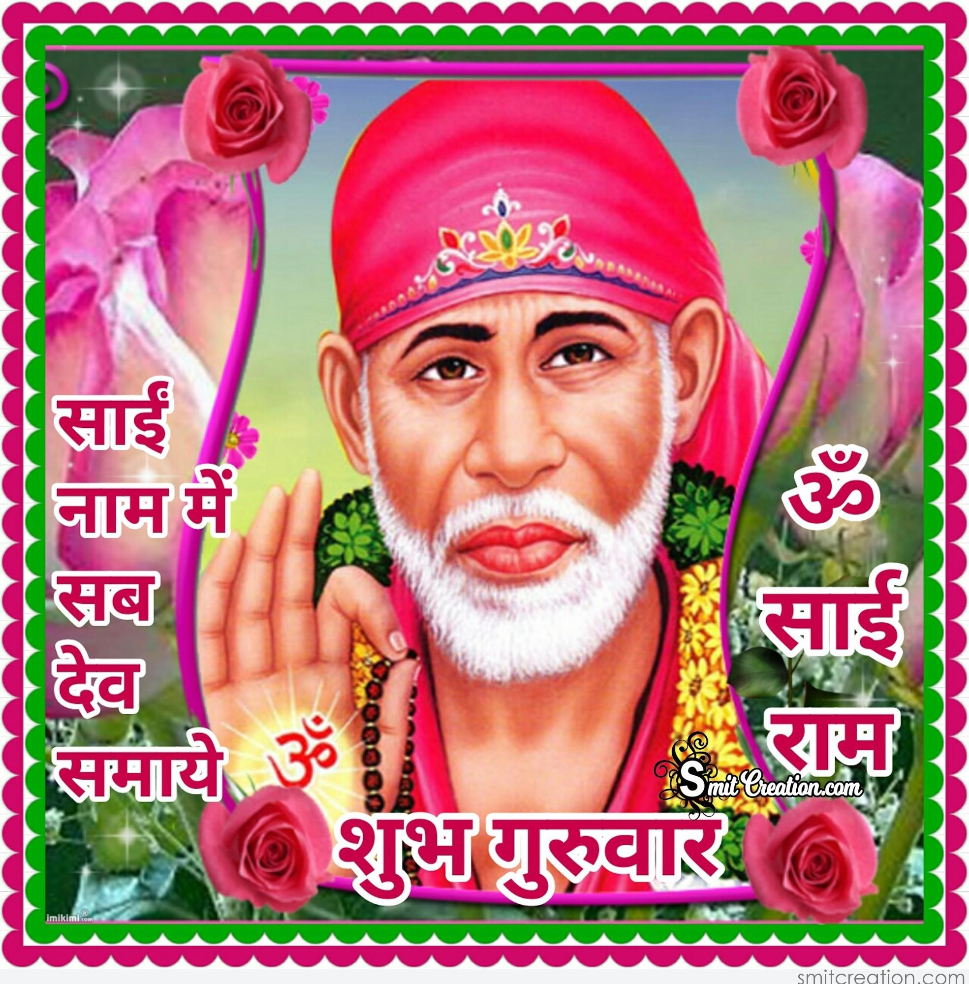 Suprabhat Hindi Images Pictures and Graphics