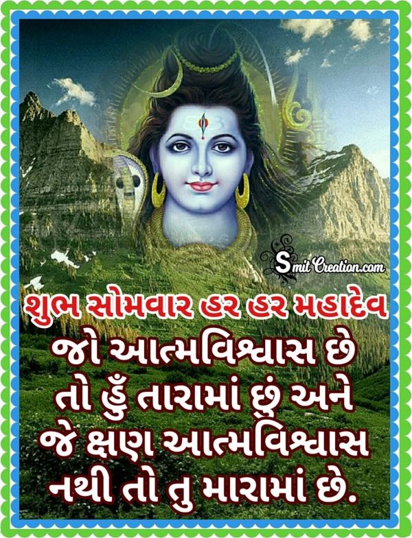 Shubh Savar Somvar Images ( શુભ સવાર સોમવાર ઈમેજેસ )