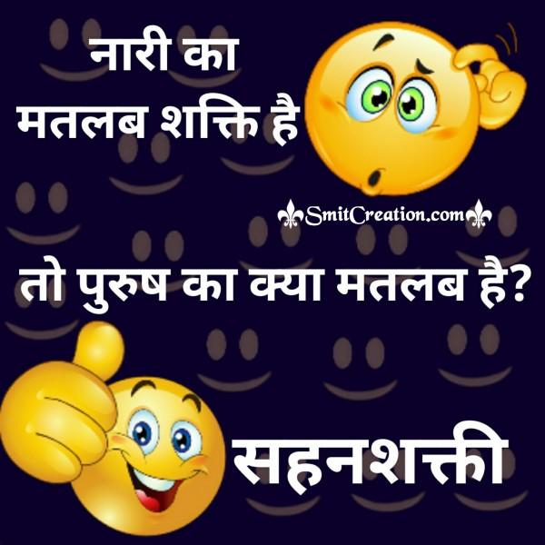 Nari Ka Matlab Shakti Hai To Purush Ka Matlab Sahan Shakti