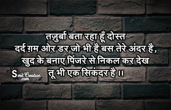 Tu Bhi Ek Sikander Hai