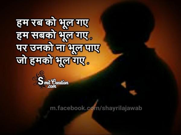 Hum Unko Na Bhul Paye Jo Humko Bhul Gaye