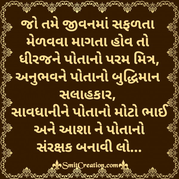 Gujarati Inspirational Suvichar