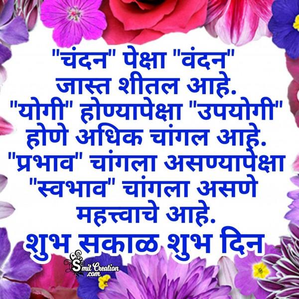 Shubh Sakal Marathi Suvichar Images ( शुभ सकाळ सुविचार सह इमेजेस )
