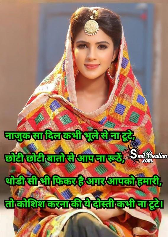 Najuksa Dil Kabhi Bhule Se Na Tute