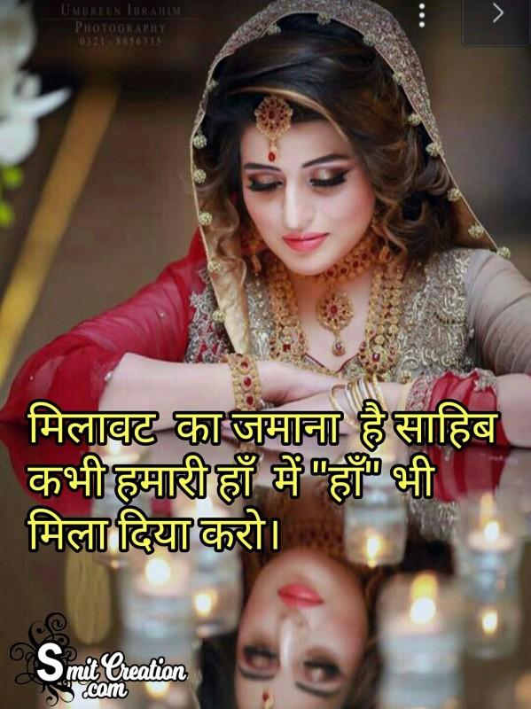 Milavat Ka Jamana Hai Sahib Kabhi Humari Haa Me Haa Bhi Mila Diya Karo