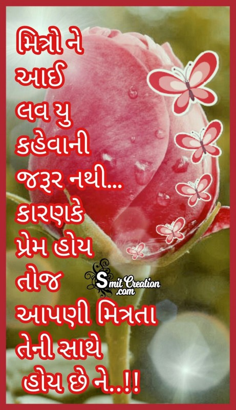 Mitro Ne I Love You Kahevani Jarur Nathi