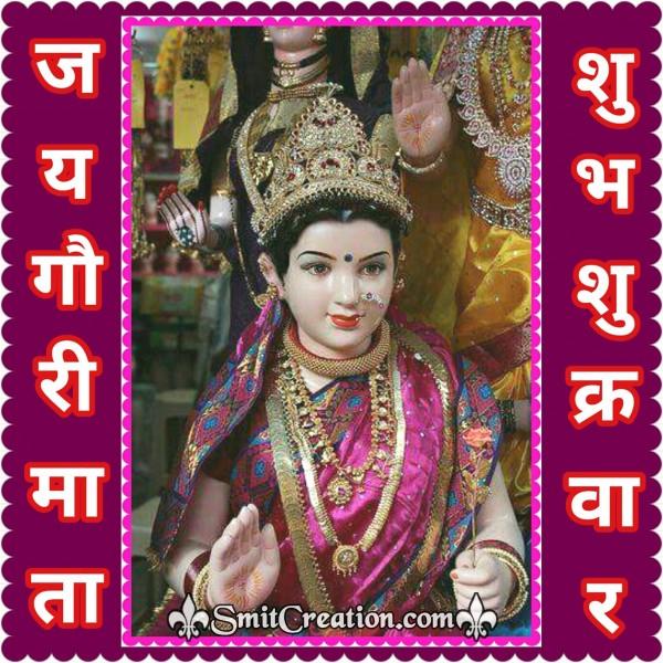 Jai Gauri Mata Shubh Shukrawar
