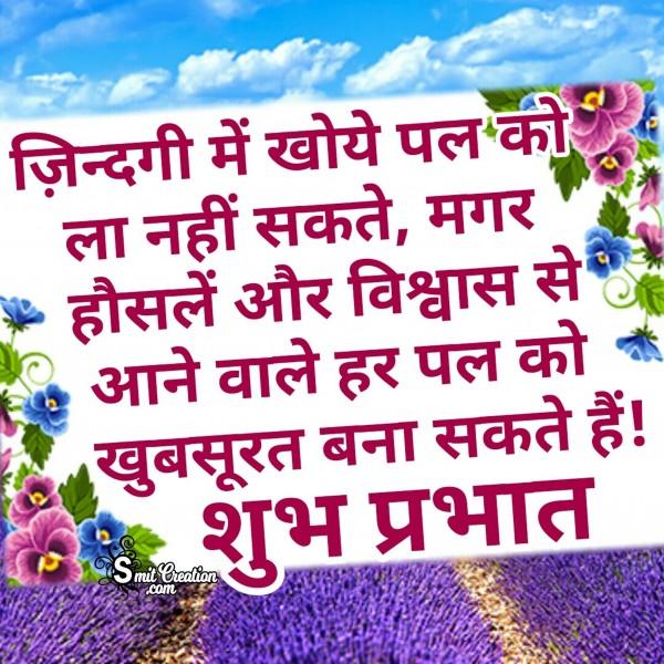 Shubh Prabhat – Jindgi Me Khoye Pal Ko La Nahi Sakte