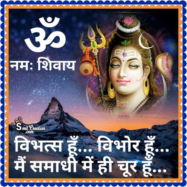 Om Namah Shivay – Vibhats Hu, Vibhor Hu, Mai Samadhi Me Hi Chur Hu