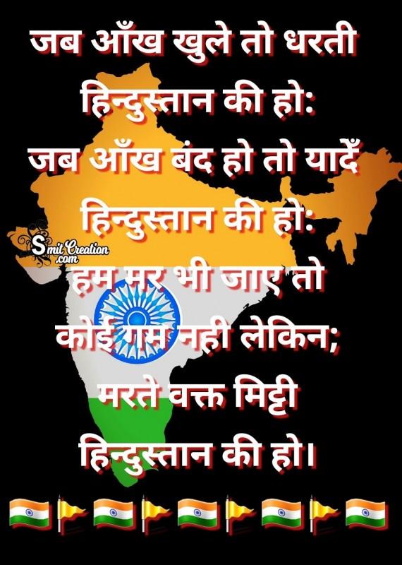 Jab aankh Khule To Dharti Hindustan Ki Ho