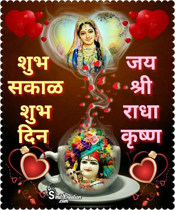 Shubh Sakal Shubh Din Jai Shri Radha Krishna