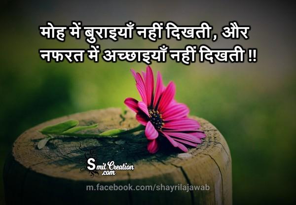 Moh Me Buraiya Nahi Dikhti Aur Nafrat Me Achhaiya Nahi Dikhti