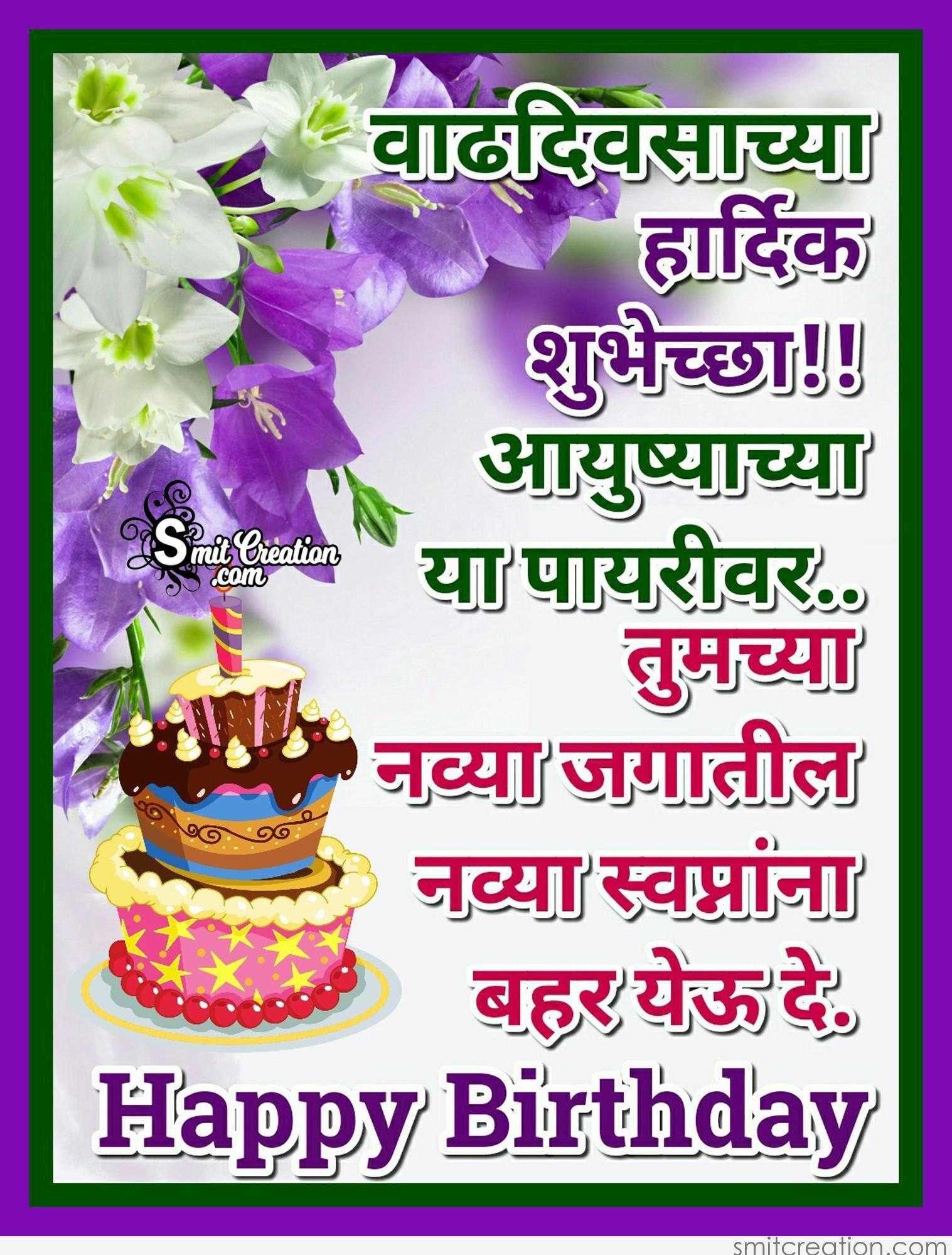 Happy Birthday In Marathi Smitcreationcom