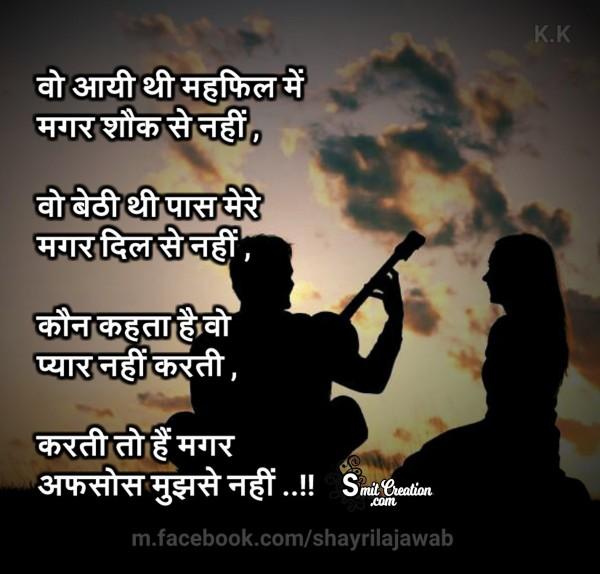 Kaun Kaheta Hai Wo Pyar Nahi Karti