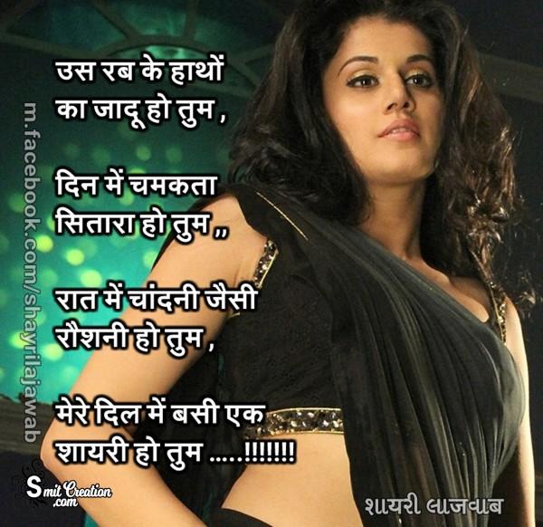 Mere Dil Me Basi Ek Shayari Ho Tum