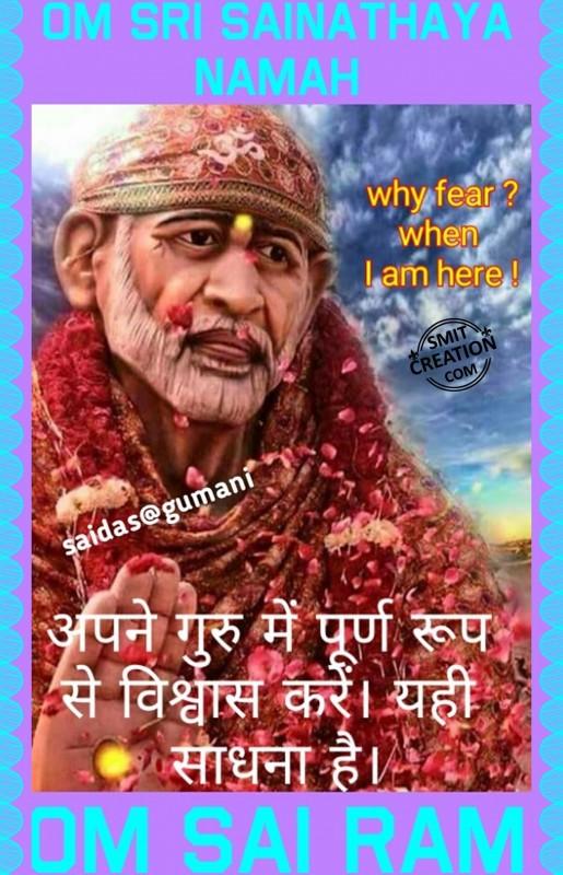Apne Guru Me Purn Roop Se Vishwas Kare