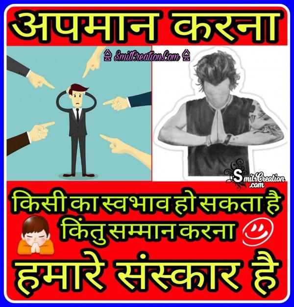 Samman Karna Humare Sanskar Hai
