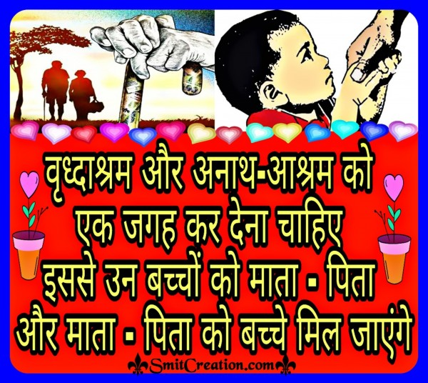 Vruddhashram Aur Anath Aashram Ko Ek Jagah Kar Dena Chahiye
