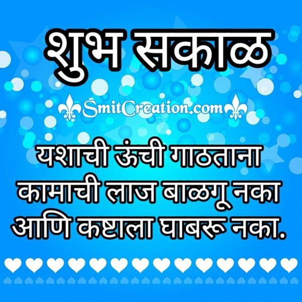Shubh Sakal – Yashachi Unchi Gathtana Kamachi Laj Balgu Naka
