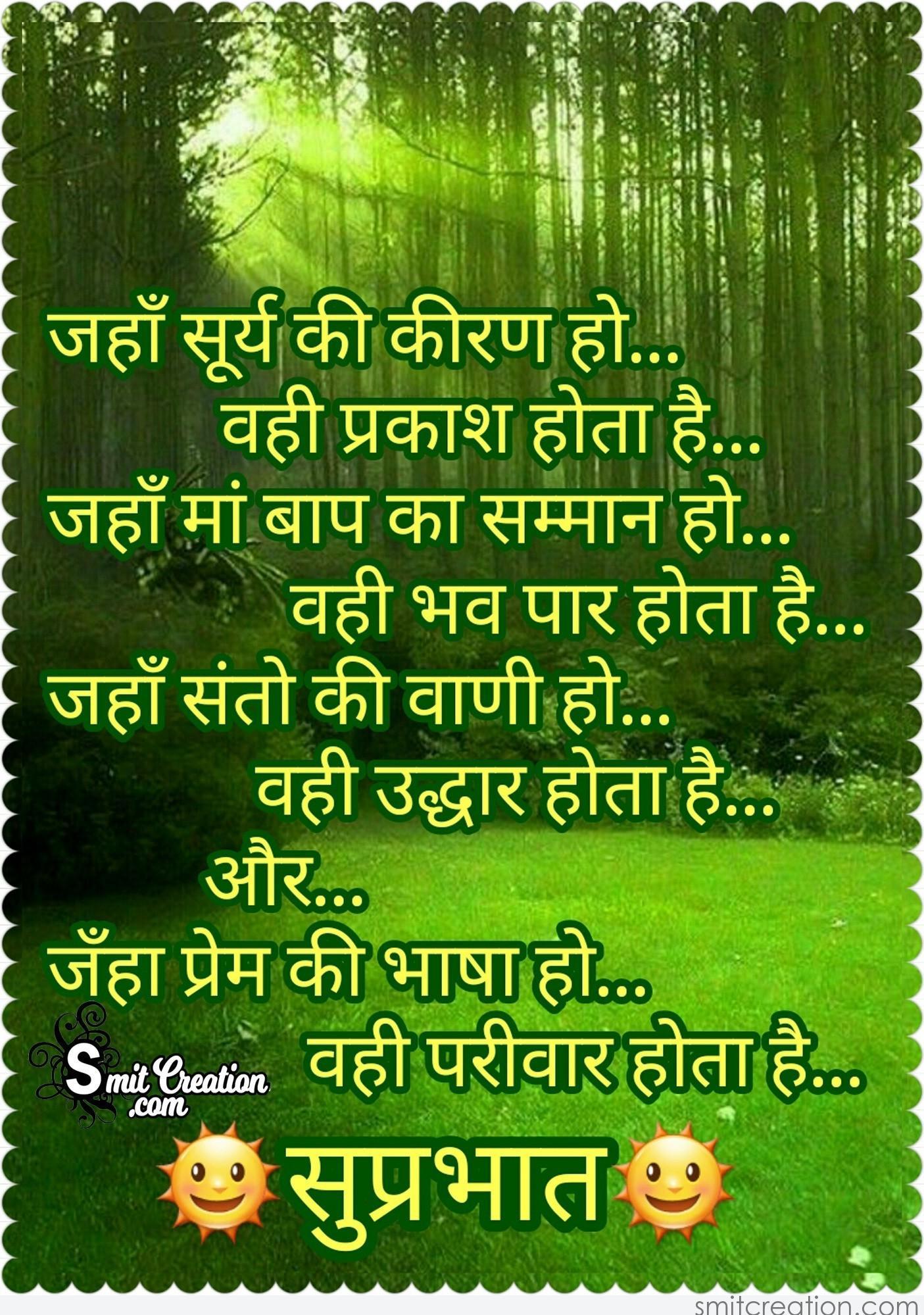 Suprabhat Suvichar Pictures and Graphics - SmitCreation.com