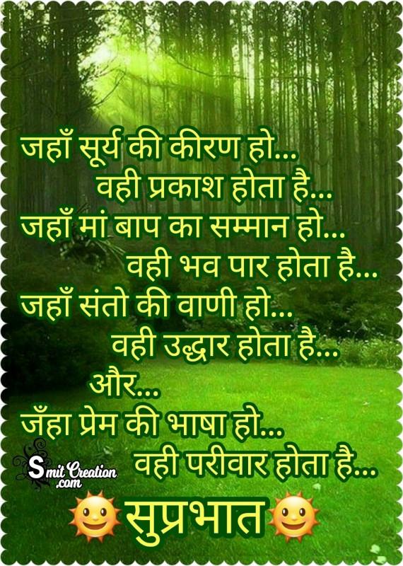 Suprabhat – Jaha Prem Ki Bhasha Wahi Pariwar