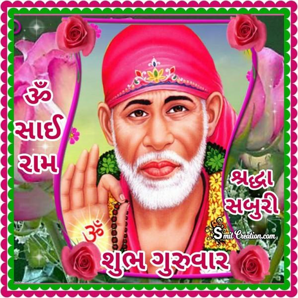 Om Sai Ram - Shubh Guruvar