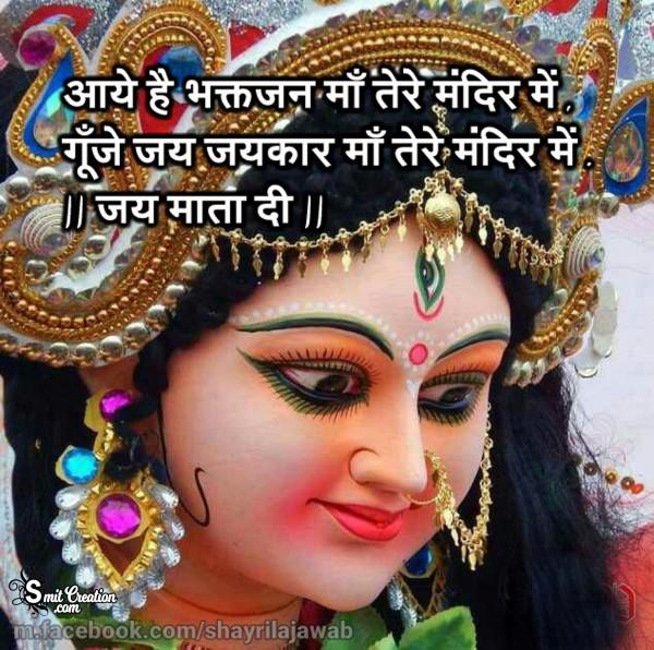 Jai Mata Di – Aaye Hai Bhaktjan Maa Tere Mandir ME