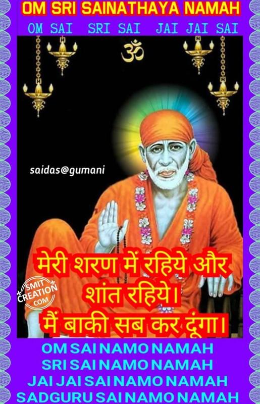 Meri Sharan Me Rahiye Aur Shant Rahiye