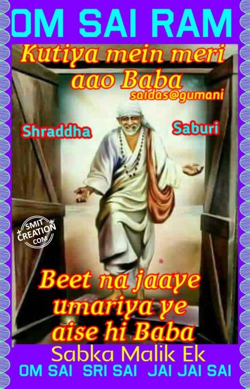 Kutiya mein meri aao Baba
