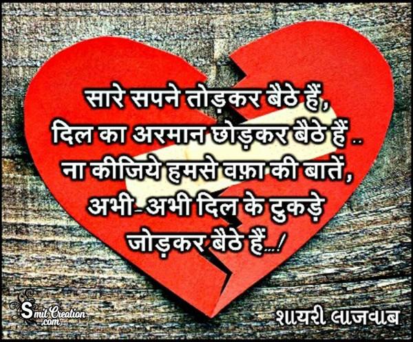 Dil Ka Arman Chhodkar Baithe Hai