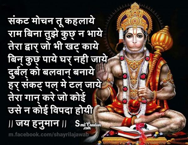 Jai Hanuman – Sankat Mochan Tu Kahlaye