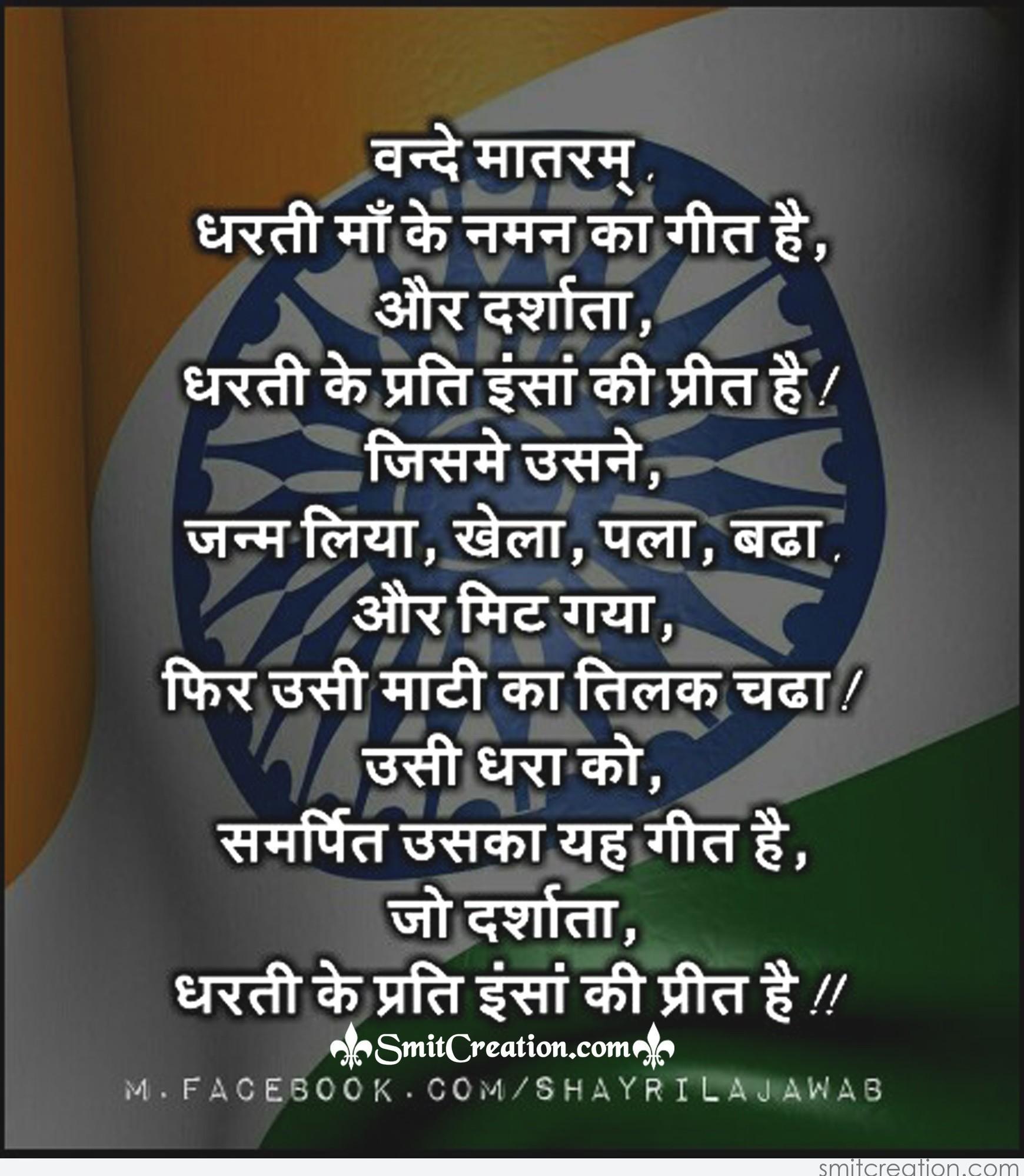 desh bhakti shayari pictures graphics smitcreationcom page