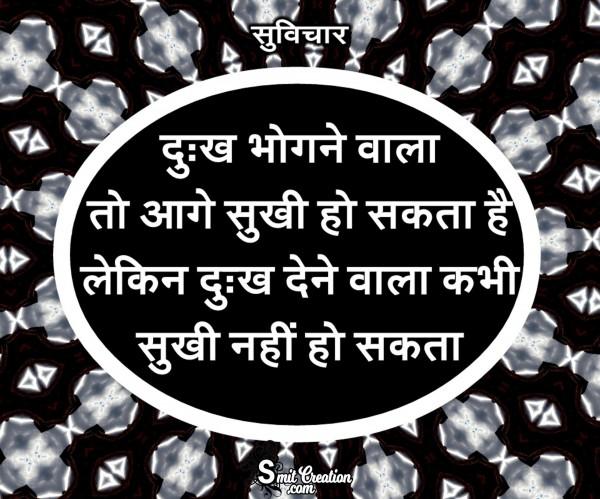 Dukh Denewala Kabhi Sukhi Nahi Ho Sakta