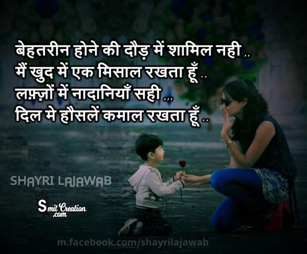 Dil Me Hosle Kamal Rakhta Hu