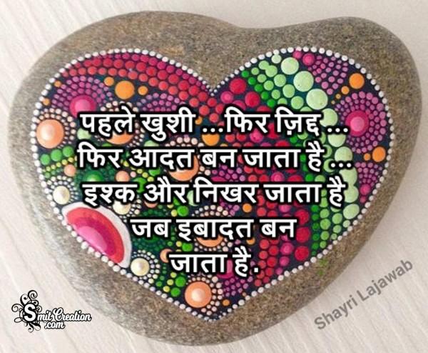 Ishq Aur Nikhar Jata Hai Jab Ibadat Ban Jata Hai