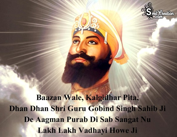 Dhan Dhan Shri Guru Gobind Singh Sahib Ji