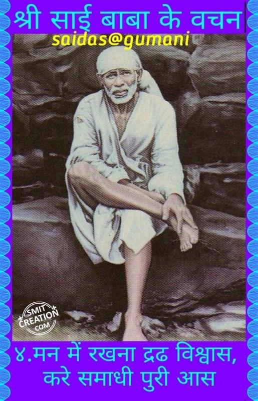 Saibaba Vachan No. 4