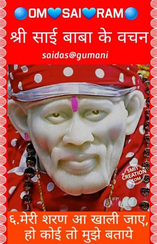 Saibaba Vachan No. 6